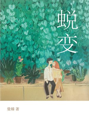 cover image of 蜕变