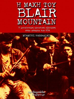 cover image of E Mahe tou Blair Mountain