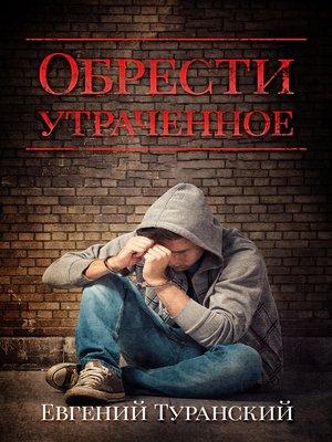 cover image of Обрести утраченное