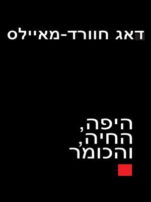 cover image of היפה, החיה, והכומר