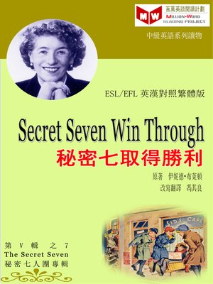 cover image of Secret Seven Win Through 秘密七取得勝利 (ESL/EFL 英漢對照繁體版)