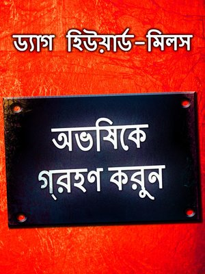 cover image of অভিষেক অর্জন