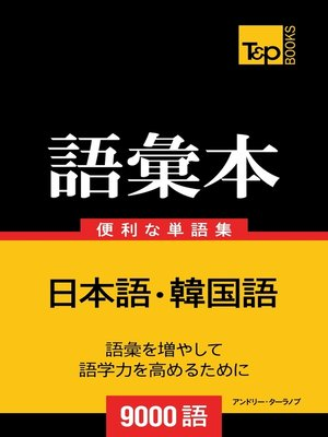 cover image of 韓国語の語彙本3000語