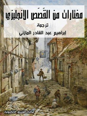 cover image of مختارات من القَصَص الإنجليزي