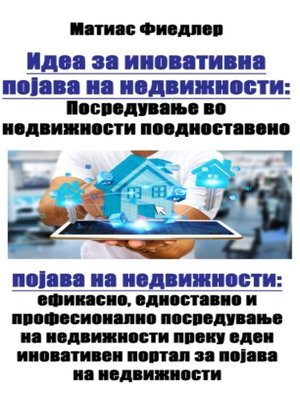 cover image of Идеа за иновативна појава на недвижности
