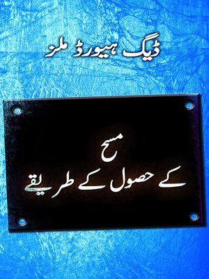 cover image of کے حصول کے طریقےمسح (Steps to the Anointing--Urdu)