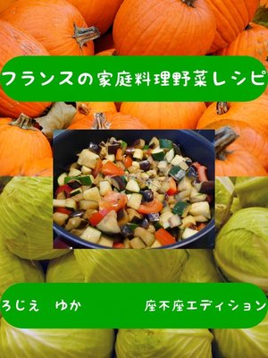 cover image of フランスの家庭料理野菜レシピ