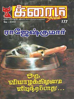 cover image of Oru Viyaazhakilamai Vidinthapothu...