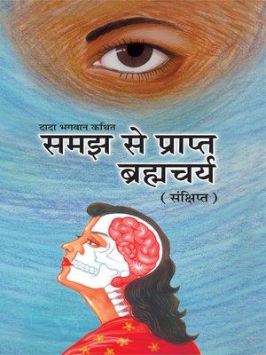 cover image of समज से प्राप्त ब्रह्मचर्य (संक्षिप्त)