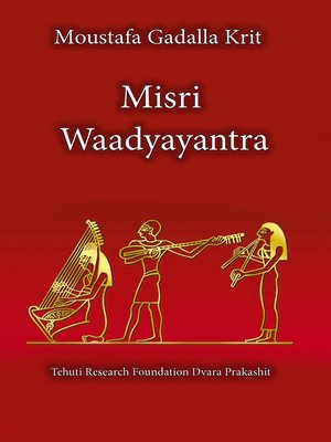 cover image of Misri Waadyayantra