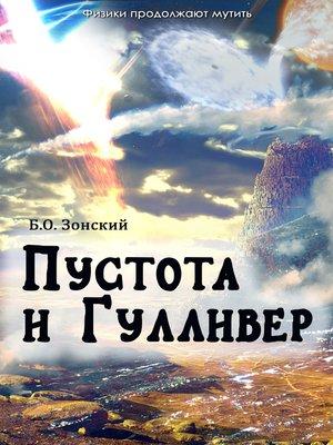 cover image of Пустота и Гулливер (Баллда о Бозоне (Ballada o Bozone). «Физики продолжают мутить»
