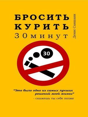 cover image of Бросить курить 30 минут