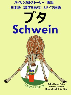 cover image of バイリンガルストーリー 表記 日本語(漢字を含む)と ドイツ語