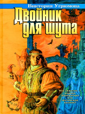 cover image of Двойник для шута