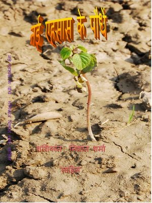 cover image of Naye Ehsas Ke Paudhen