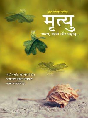 cover image of मृत्यु समय, पहले और पश्चात... (Hindi)