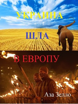 cover image of Украина шла в Европу.