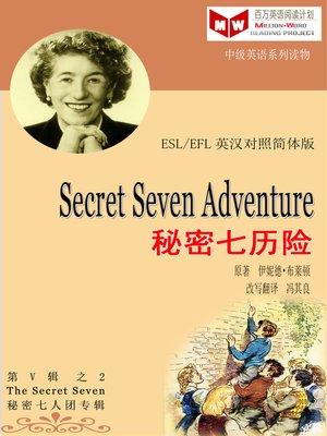 cover image of Secret Seven Adventure 秘密七历险 (ESL/EFL 英汉对照简体版)