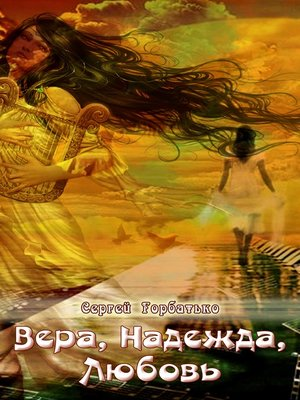 cover image of Вера, Надежда, Любовь