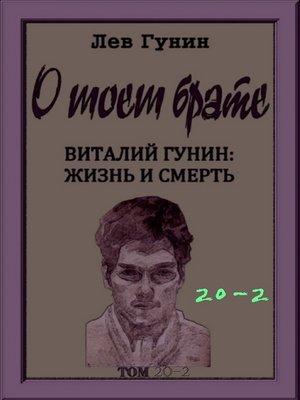 cover image of О моём брате, том 20-й, кн. 2