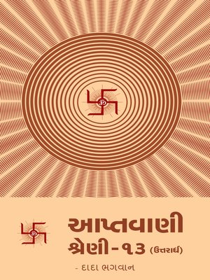 cover image of Aptavani-13 (U) (In Gujarati)