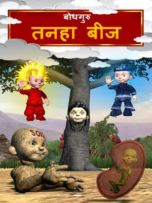 cover image of The Lonely Seed (Hindi)