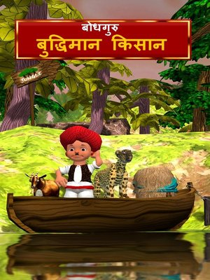 cover image of The Clever Farmer (Hindi)