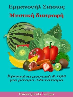 cover image of Μυστική Διατροφή