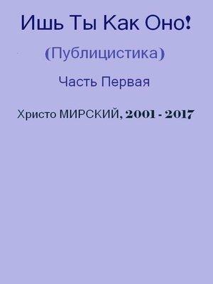 cover image of Ишь Ты Как Оно! (Публицистика) — Часть Первая