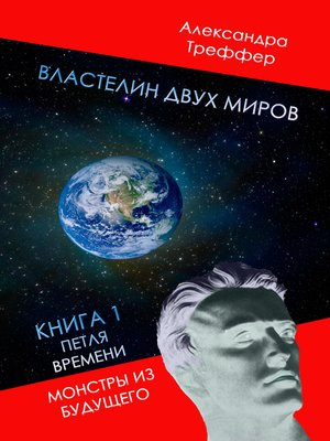 cover image of ВЛАСТЕЛИН ДВУХ МИРОВ. КНИГА 1