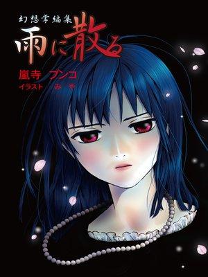 cover image of 幻想掌編集 雨に散る