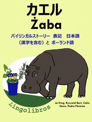cover image of バイリンガルストーリー 表記 日本語(漢字を含む)と ポーランド語