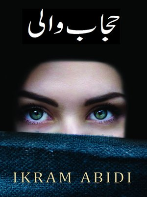 cover image of Hijab Wali ...The Veiled Girl (Urdu Language)