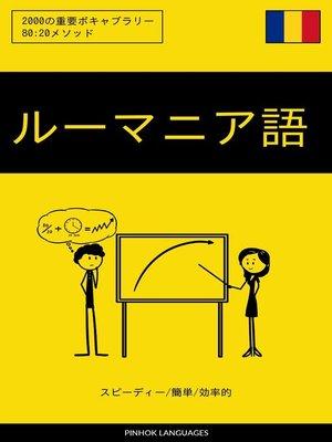 cover image of ルーマニア語を学ぶ スピーディー/簡単/効率的