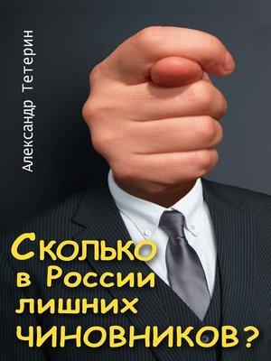 cover image of Сколько в России лишних чиновников?