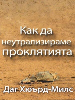 cover image of Как да неутрализираме проклятията