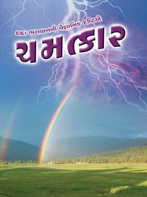 cover image of Chamatkar (In Gujarati)