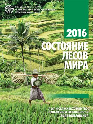 cover image of Состояние лесов мира 2016