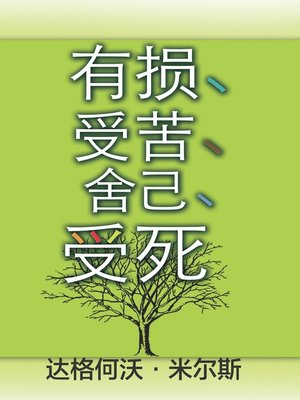 cover image of 有损、受苦、舍己、受死