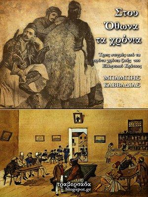 cover image of Stou O8wna ta chronia...