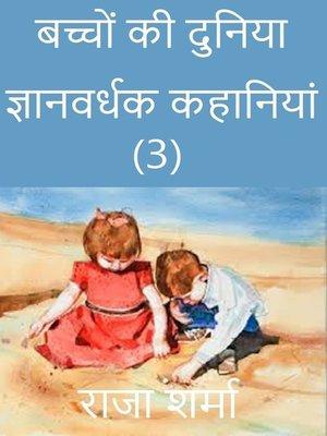 cover image of बच्चों की दुनिया