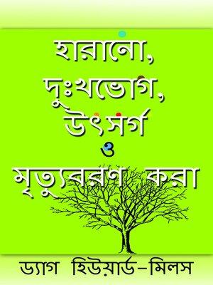 cover image of হারানো, দুঃখভোগ, উৎস র্গ ও মৃত্যুবরণ করা