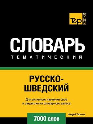 cover image of Vocabulaire Russe-Suédois pour l'autoformation--7000 mots