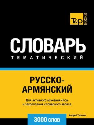 cover image of Vocabulaire Russe-Arménien pour l'autoformation--3000 mots