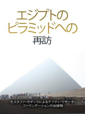 cover image of エジプトの ピラミッドへの 再訪