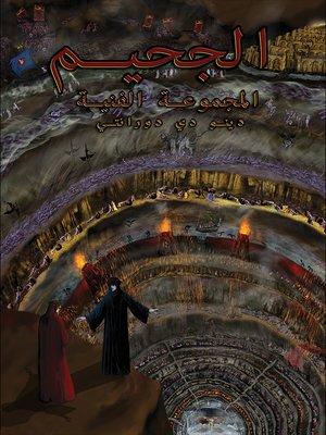 cover image of الجحيم المجموعة الفنية