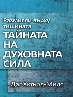 cover image of Размисли върху тишината Тайната на духовната сила