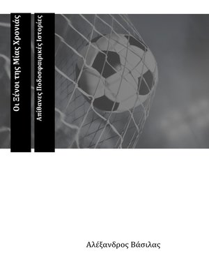 cover image of Οι Ξένοι της Μίας Χρονιάς Απίθανες Ποδοσφαιρικές Ιστορίες