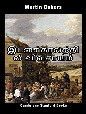cover image of இடைக்காலத்தில் விவசாயம்