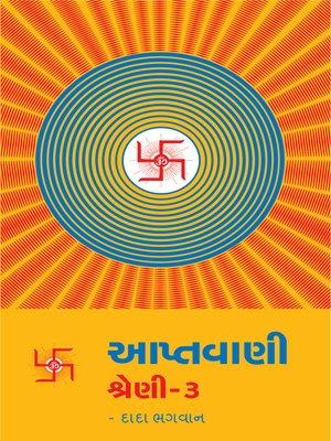 cover image of આપ્તવાણી-૩